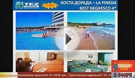 Испания. Отель Best Negresco (Коста